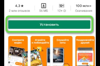 Как удалить страницу в Одноклассниках с Айфона (стереть профиль)
