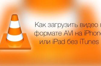 Формат AVI: чем открыть на компьютерах Windows, Mac, устройствах Android, iPhone, iPad