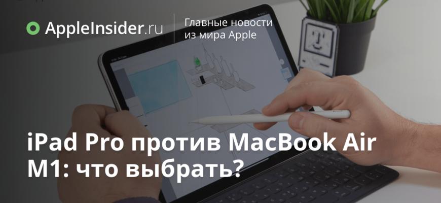 MacBook Air 13 дюймов с ретина экраном. Стоит ли покупать? | Всё об iPad