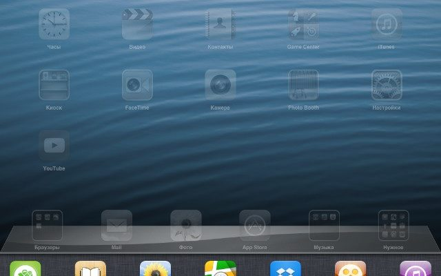 Завершение работы приложения на iPhone или iPodtouch - Служба поддержки Apple (RU)