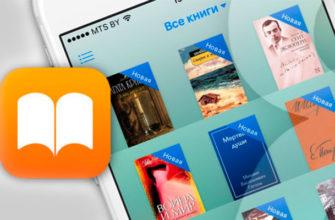 Лучшие приложения для чтения и заметок PDF-книг на iPad - IT-HERE.RU