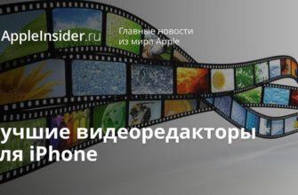 Видеоредакторы для IPhone и IPad (iOS)
