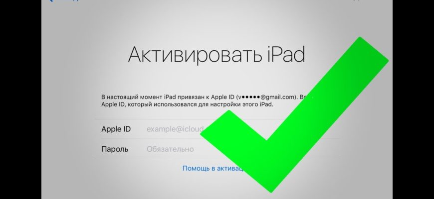 Как активировать iPad: подробная инструкция, почему не загружается несколько минут
