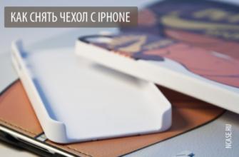 """Как снять чехол с айфона   Сетевой журнал """"ТОЧКА над i"""""""