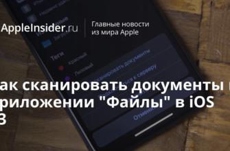 AppStore: Приложение по сканированию PDF