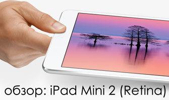 Планшет Айпад мини 2 Retina: обзор характеристики, цена, IOS, отзывы