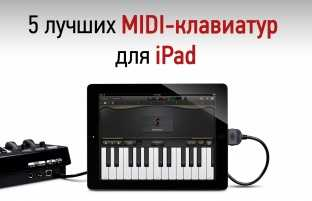 iPad как инструмент: как планшет Apple используют музыканты — Wylsacom