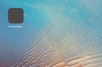 Не загружаются (не обновляются) приложения App Store? Выход есть!