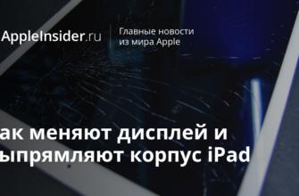 Устранение неполадок сенсорного экрана устройств iPhone, iPad или iPod Touch