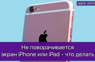 Что делать, если экран iPhone или iPad не поворачивается | Tenorshare
