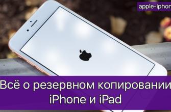 Содержимое резервных копий iCloud - Служба поддержки Apple (RU)
