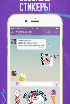 Бесплатно скачать мессенджер Viber (Вайбер) для iPad (АйПад)