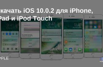 Как установить iOS 10 прямо сейчас - IT-HERE.RU