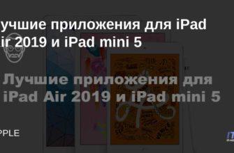 Как превратить iPad в рабочий инструмент  