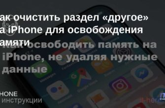 Удаление «Другое» на iPhone или iPad