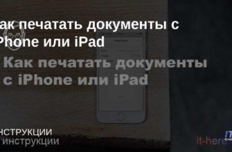 Как печатать документы с iPhone или iPad - IT-HERE.RU