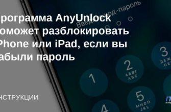7 лучших средств разблокировки iPhone для разблокировки Apple ID и кода доступа к экрану [обновление 2021 г.]