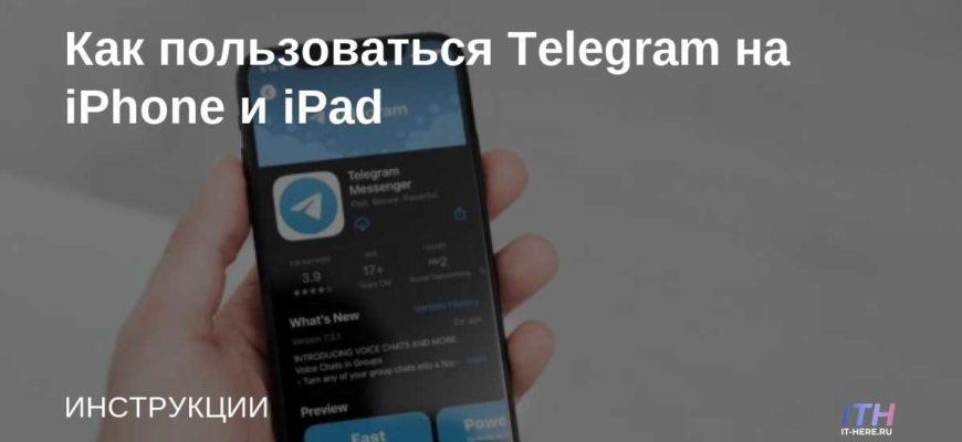 Telegram для iPad скачать официальную версию | Telegram Messenger