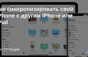 Как синхронизировать свой iPhone с другим iPhone или iPad - IT-HERE.RU