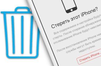 Как удалить контакты с Айфона: все сразу, выборочно, загруженные из iCloud?