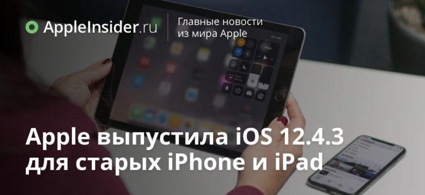 Какие iPhone и iPad поддерживают iOS 13  