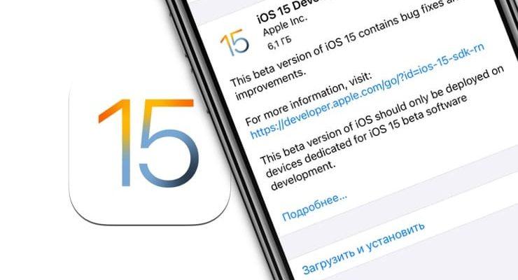 Скачать профиль iOS 15 бета и установить iOS 15  | Яблык