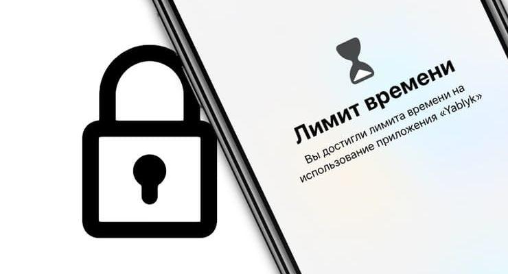 Как поставить пароль на приложение в Айфоне или Айпаде    Яблык