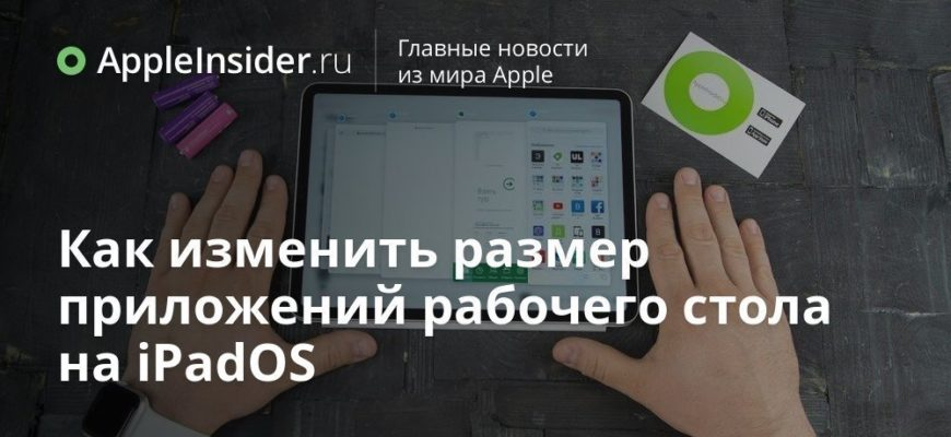 Настройка дисплея и размера текста на iPad - Служба поддержки Apple