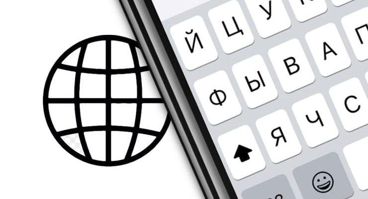 Как добавить или удалить язык с клавиатуры iPhone или iPad    Яблык