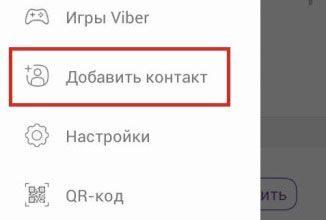Пропали и не показываются контакты в Viber. Вайбер не сохраняет или не добавляет контакты.