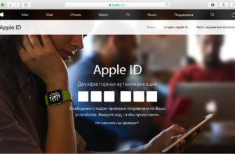 Вопросы безопасности и идентификатор AppleID - Служба поддержки Apple (RU)