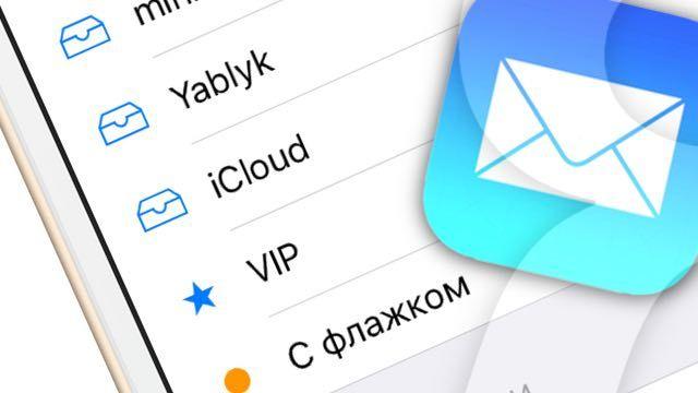 Настройка почты на iPad | Всё об iPad