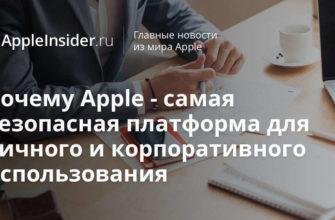 AppStore: Портал организации Intune
