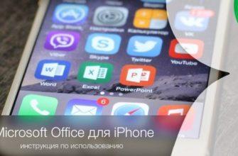 Microsoft Office (Word, Excel и PowerPoint) для iPhone. Инструкция по использованию    Яблык