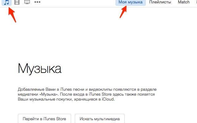 Добавление музыки на iPad и прослушивание в режиме офлайн - Служба поддержки Apple