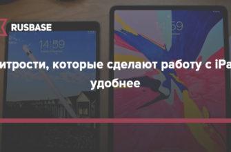 Хитрости, которые сделают работу с iPad удобнее | Rusbase