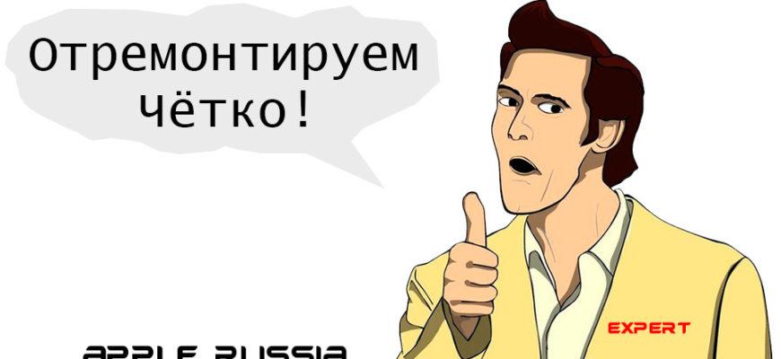 Ремонт iPad от 450 руб. | 314 сервисов по ремонту айпад в Москве, Санкт-Петербурге и других городах России