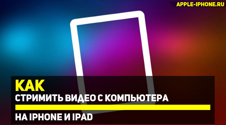 Как удаленно показать экран iPhone или iPad |