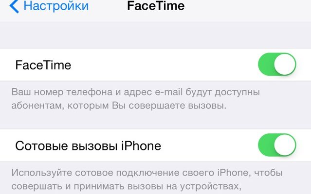 Нетелефонный разговор: как принимать и совершать вызовы с iPad или iMac