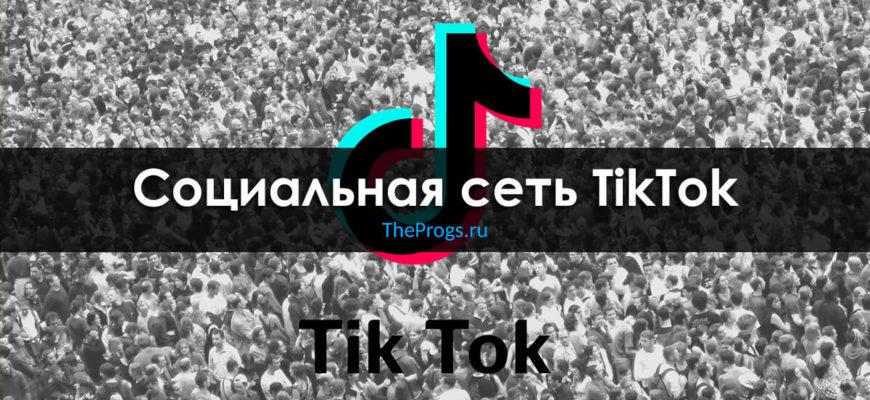 TikTok on the AppStore