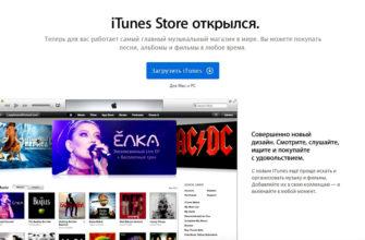 Синхронизация iPad с ПК через iTunes