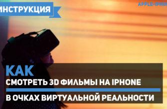 Лучшие VR-приложения для iPhone |